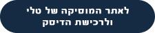 טלי נוי-מאיר דיסק