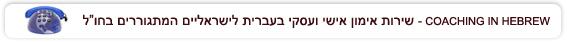"""אימון לישראלים בחו""""ל"""